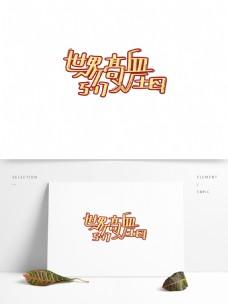 创意艺术字体手绘风格高血压日设计元素