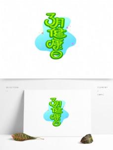 创意艺术字体手绘风格3月健康日设计元素