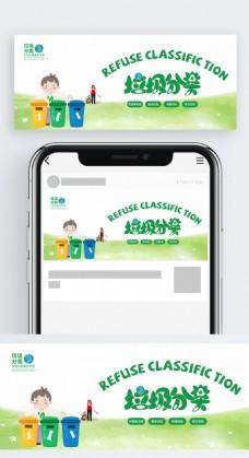 手机用图绿色垃圾分类
