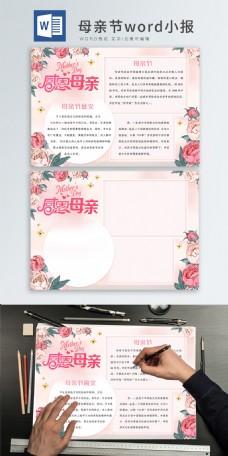 母亲节粉色温馨花卉word小报