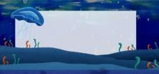 奇妙的蓝色海底世界