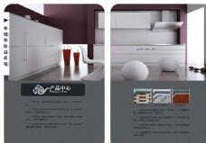 装饰公司宣传册产品中心画册