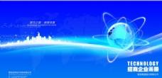 科技公司蓝色宣传册画册