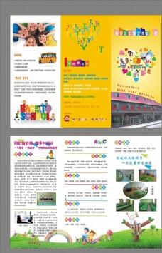幼儿园三折页