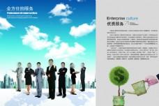 优质服务宣传画册宣传册页面
