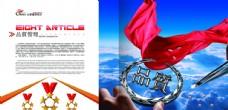 品质管理宣传册画册