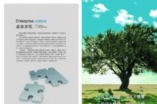 企业文化宣传画册宣传册页面