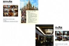 房地中式风格宣传画册宣传册页面