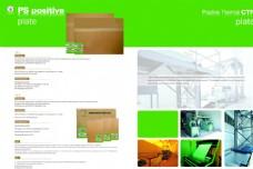 绿色宣传册大气好看画册