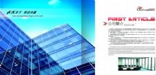 公司简介科技公司宣传册画册