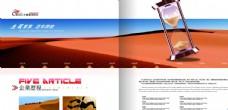 企业历程宣传册画册