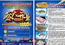 海鲜店开业传单