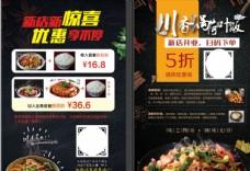 串串 香锅饭宣传单