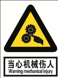 当心机械伤人