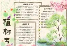 植树节小报