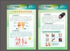 胰岛素健康教育展板