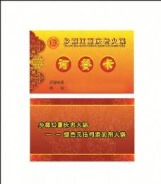 重庆火锅订餐卡