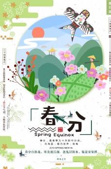 春分节气海报