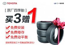 轮胎买三赠一