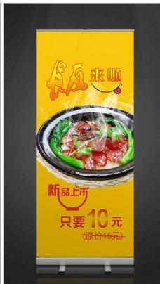 煲仔饭促销宣传易拉宝广告