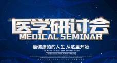 医学研讨会