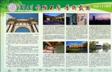 清华大学展板