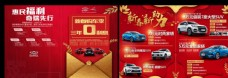 新春购车季单页