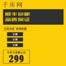 黄色黑色简单大气冬季大促旅行箱电商主图