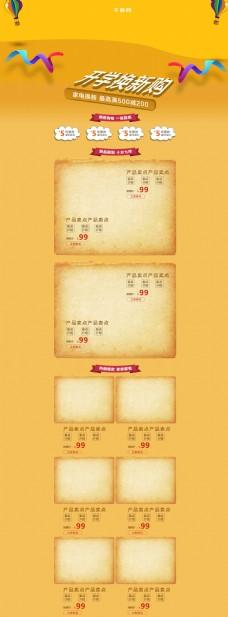 淘宝天猫开学季促销数码电器首页模板