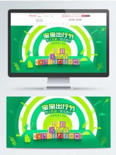 绿色小清新宝宝出行节活动banner