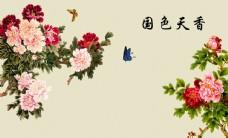 国色天香牡丹花电视背景墙