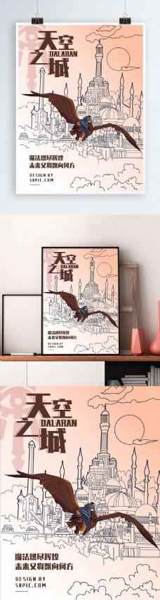 小清新虚实象生天空之城海报