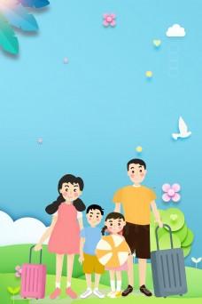 小清新夏季旅行海报背景