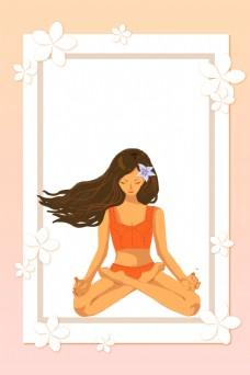 大气完美身材瑜伽健身海报