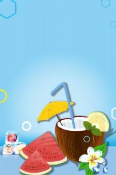 创意夏日水果促销高清背景