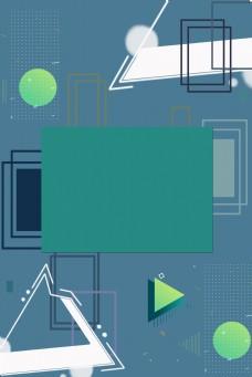 蓝绿色孟菲斯风格海报背景素材