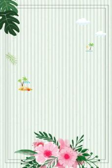 日系简约小清新夏季促销海报背景素材