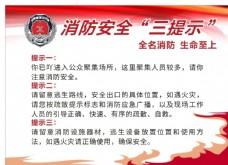 消防安全三提示