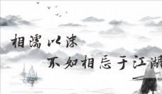 水墨武侠海报