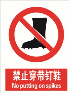 禁止穿带钉鞋