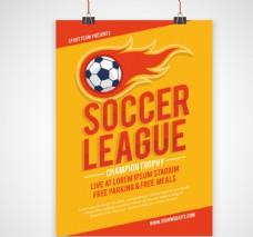 创意火焰足球联赛海报