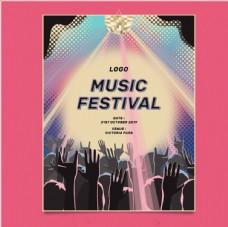 音乐节海报