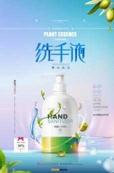 洗手液海报