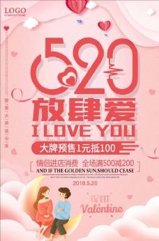 文艺小清新520情人节放肆爱促
