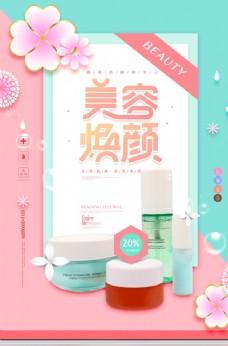 化妝品海報