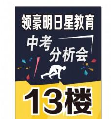 中考教育海报