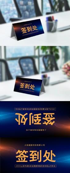 2019蓝色简约科技风企业年会签到处桌牌