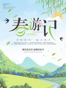 踏青游  海报  春天 彩页