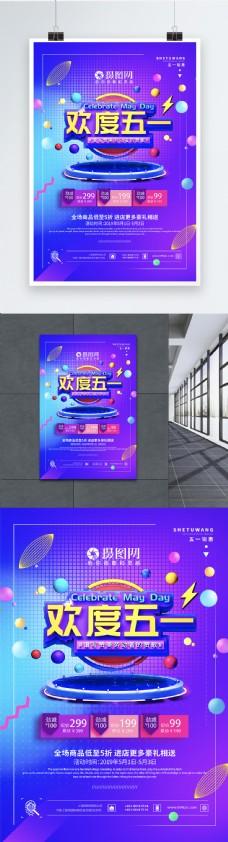 炫彩欢度五一促销海报