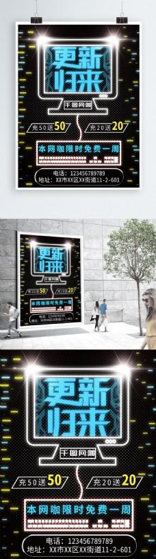 网咖更新归来限时促销荧光创意金属风海报